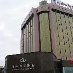 Foto de Hezhou International Hotel