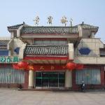 Qufu Grand Hotel