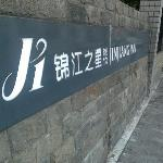 Foto de Jinjiang Inn (Shanghai Minsheng Road)