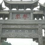 Huaihua Fenghuang Temple