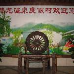熱龍溫泉度假村