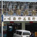 Photo de Hai Bin Hostel