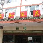 Photo of Jiahe Hotel
