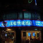 Hanting Express(Chongqing Jiazhou)