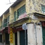 新華大旅店