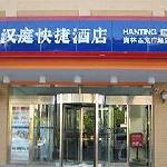 Photo of Hanting Express (Dalian Olympic Square Hotel)