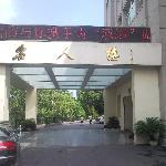 Foto de Haiguanshan Hotel Tianjin Road