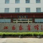 Photo of Jiangnanchun Hotel