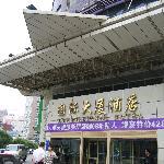 Changchun International Building Hotel