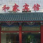 Hejia Inn Beijing Anwai Foto