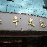 Wuniu Hotel