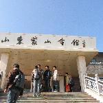 Foto de Shandong Mengshan Hotel