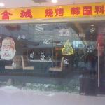 Beijing Quanjincheng Jinsha Hotel Shijingshan