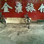 Jinhuai Hostel