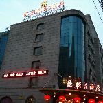酒店大门标牌
