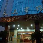 Tian'ao Hotel