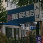 北京舜府商務酒店勁松中街