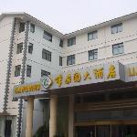 리짜유엔 호텔 리양 난산 주하이
