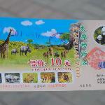 动物园门票
