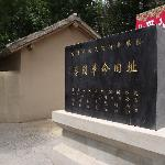 Zaoyuan Revolutionary Site of Yan'an