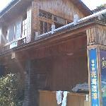 Longwan Hot spring