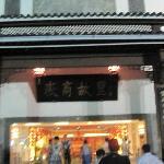 Photo of Yi'an Huangshan Junlai Hotel
