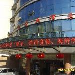 Photo of Lihu Tian Ma Hotel