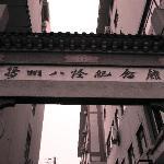 Yangzhou Eight Weird Memorial Hall