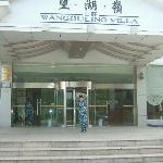 Photo of Wanghuling Villa