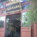 주용관 그레이트 월 호텔 - 베이징