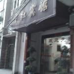 Ninghong Pingjia Hotel