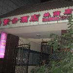 酒店临街门口