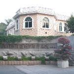 Photo of Gulangyu Cadre Nursing Home