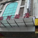 Photo of Yingshangtianda Guangzhou Guangyuan Xincun Jingtai Pedestrian Street