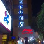 Foto de Home Inn (Nanjing Hunan Road)