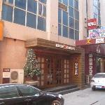 Photo of Yijia Hostel Weifang Manhattan