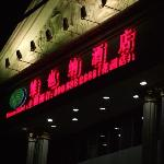 Vienna Hotel Beijing Huayuan Picture