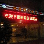 Lijing Holiday Hotel
