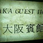 大阪 ホステル (大阪賓館)
