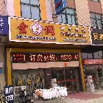 Wuyuehua Chengshi Hotel