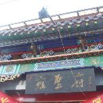 Photo of Lama Temple International Youth Hostel