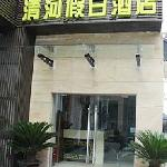 Photo of Qinghe Holiday Hotel