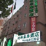 Photo of GreenTree Inn Shanghai Zhongshan Hutai Business Hotel