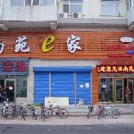 Nanyuan E-home Hotel