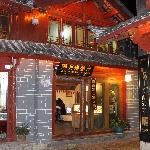 这家就是他们的得月楼餐厅。
