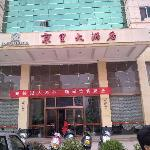 Photo de Jingli Hotel