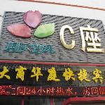 Photo de Dashang Huating Express Hotel