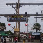 Ningbo Xiangshan Shipu Port