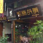 Photo of Karin Changqing Inn