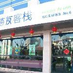 上海漢庭海友客棧虹口足球場店